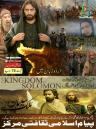 "DVD ""KINGDOM SOLOMON\"""